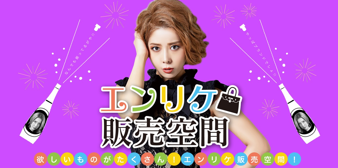 OGAWA ERI OFFICIAL SHOPPING SITE